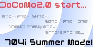 ドコモ704iシリーズ最新情報