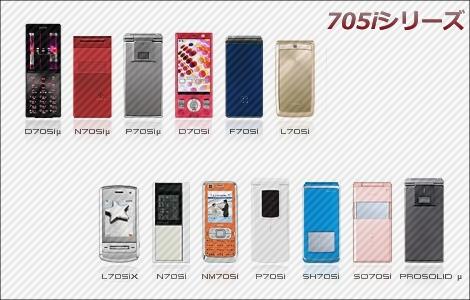 705iシリーズ公式発表。