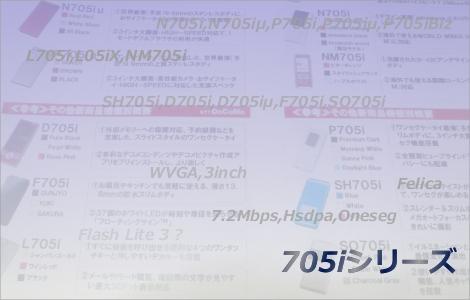 ドコモ705iシリーズ最新情報