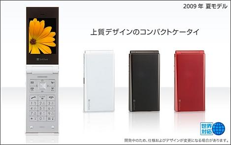 740SC – コンパクト&シンプルケータイ