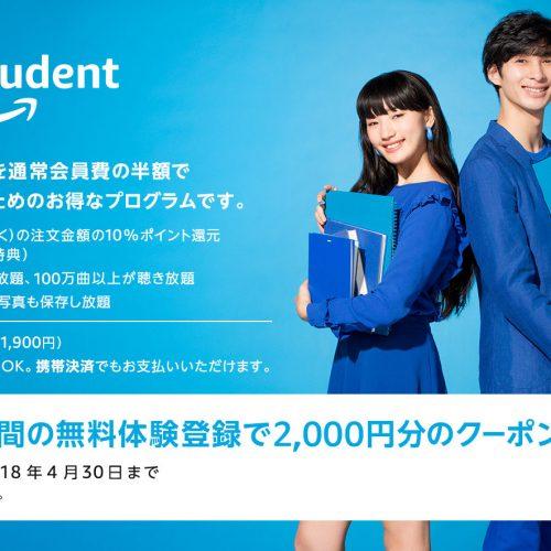 Amazon、学生ならプライムが月額200円+6ヶ月無料の新プランを発表