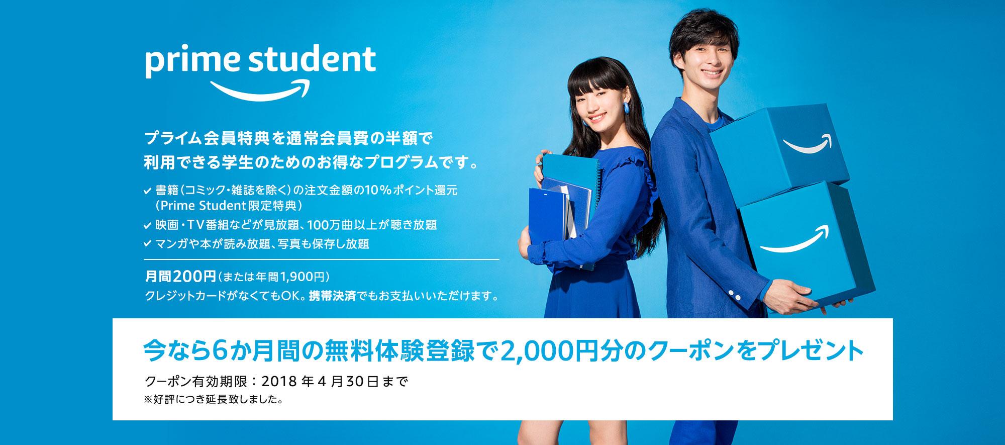 Amazon、学生ならプライムが月額200円+6ヶ月無料になる新プランを発表