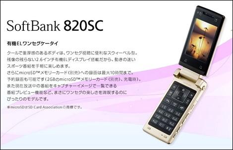 ソフトバンク、グローバルワンセグケータイ「820SC」を発売。