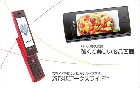 830N – アークスライドケータイ