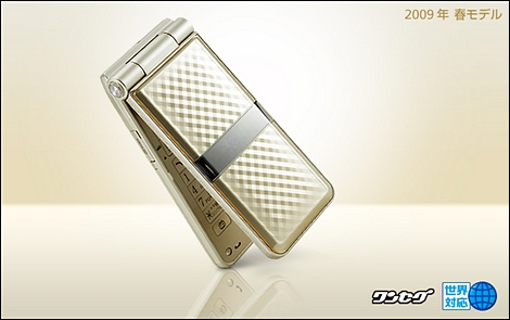 831P – クロスカットデザインワンセグケータイ