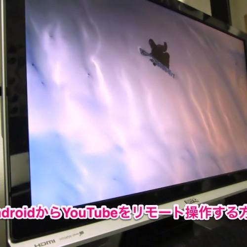 PS3もパソコンも!AndroidからYouTubeをリモート操作する方法