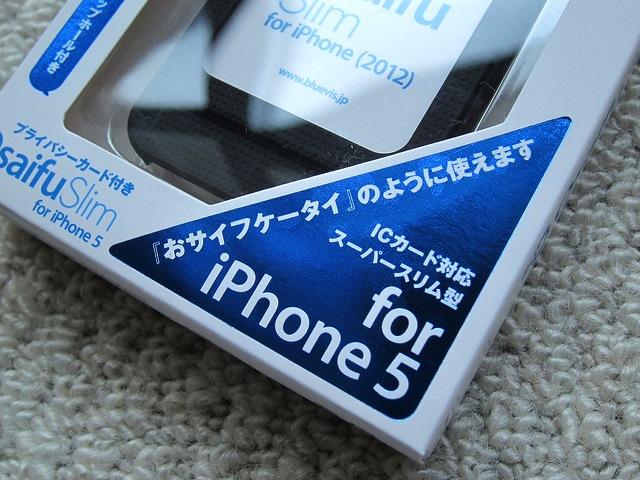 たった2100円でiPhone5をおサイフケータイ化できる「OsaifuSlim for iPhone」