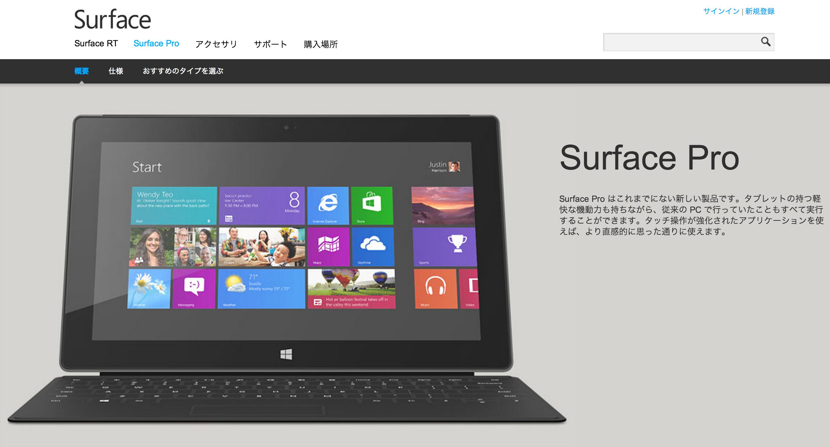 Surface Proの日本発売が本日午後に正式発表か