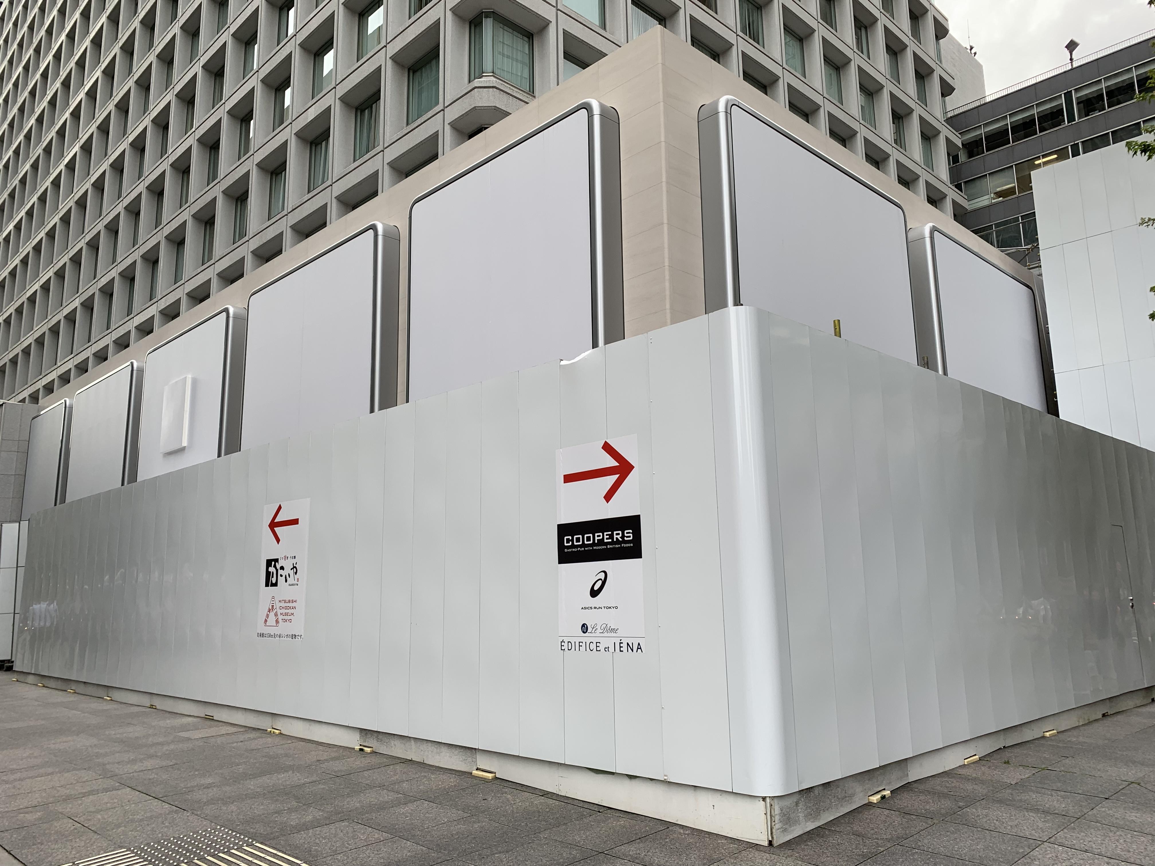 Apple丸の内、東京駅南口に年内オープンか