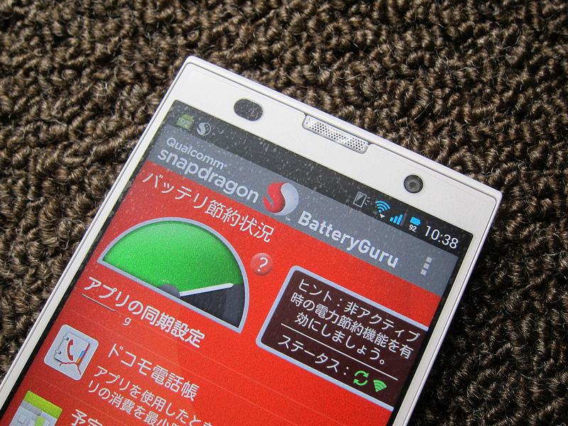 Snapdragon BatteryGuruをARROWS NX F-06Eにインストールした結果どうなったか