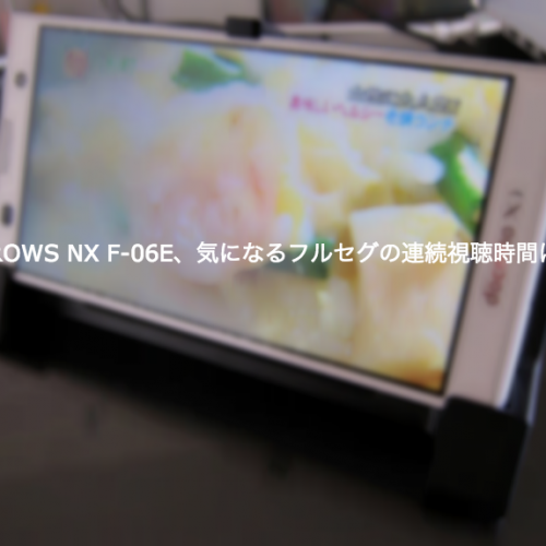 ARROWS NX F-06E、気になるフルセグの連続視聴時間は?