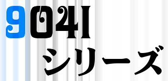 ドコモ904iシリーズ新機種情報