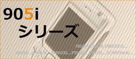 905iシリーズ最新情報