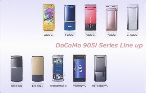 905iシリーズ公式発表!
