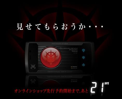 シャア専用ケータイ「913SH G TYPE-CHAR」画像特集。