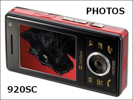 920SC – 500万画素のカメラを搭載したハイエンドモデル