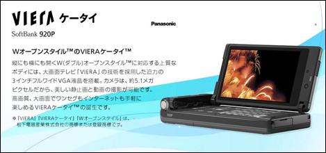 920P – 3.0インチFWVGA液晶搭載、VIERAケータイ