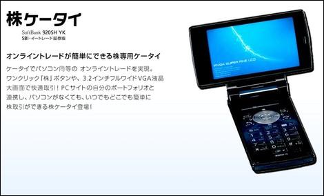 920SH YK – 株取引き可能なアプリをプリセットした株ケータイ