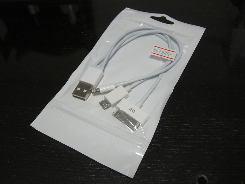iPod/iPhone4/iPhone5/Androidを1本で充電できるケーブルを買ったった!