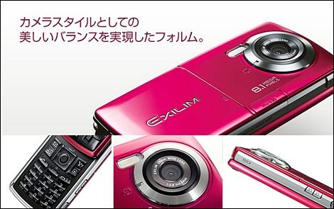 930CA – スライドEXILIMケータイ