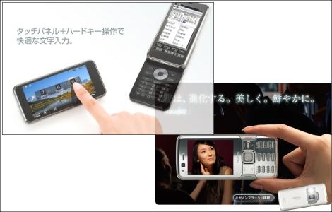 ソフトバンクモバイル、931SHとNokia N82を11月28日に発売。