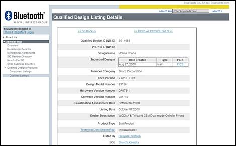 ソフトバンク2009年春モデルの「932SH」と「930P」がBluetooth認証。