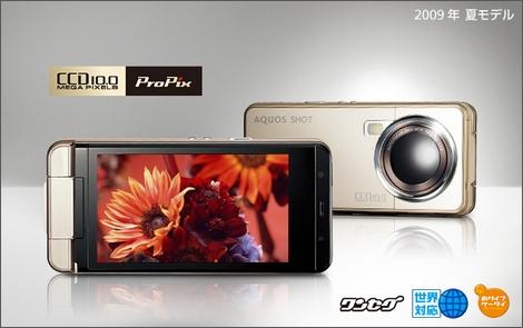 AQUOS SHOT 933SH – タッチパネルでカメラを楽々操作
