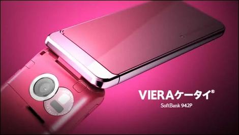 VIERAケータイ 942P – カメラ機能を大幅に強化。