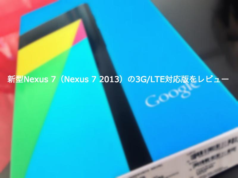 新型Nexus 7(Nexus 7 2013)の3G/LTE対応版をレビュー
