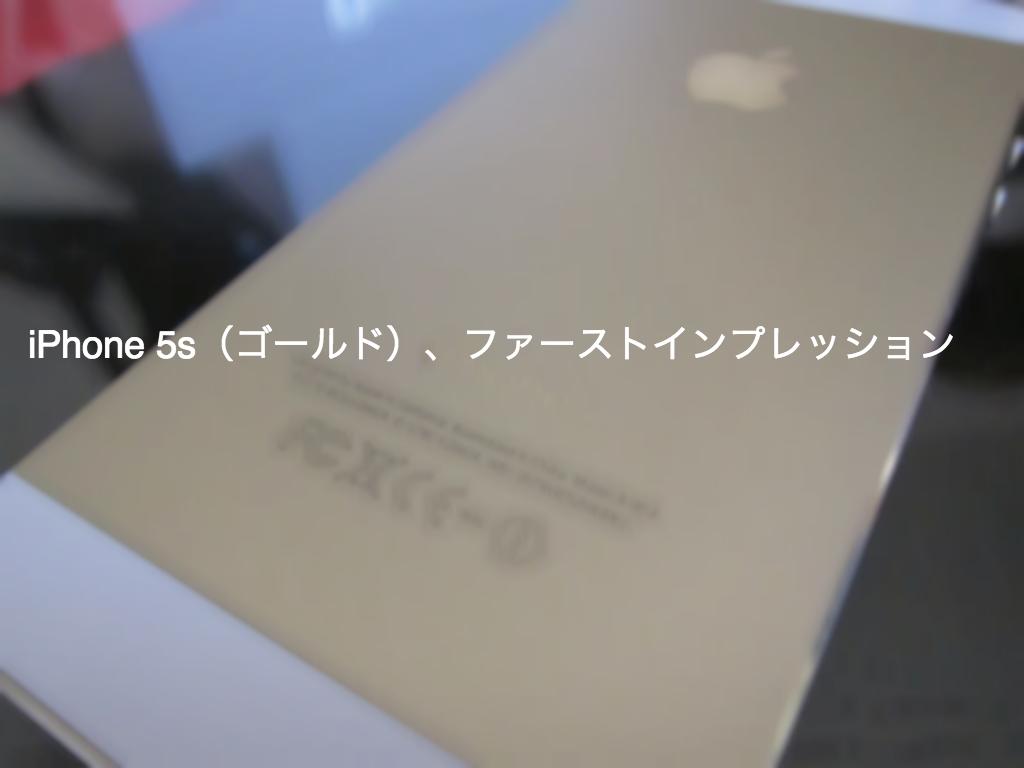 iPhone 5s(ゴールド)、ファーストインプレッション