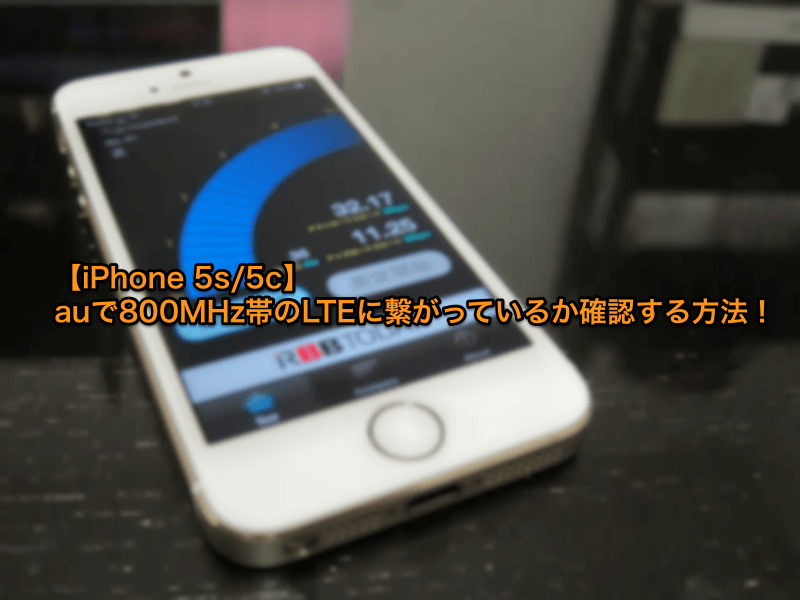【iPhone 5s/5c】auで800MHz帯のLTEに繋がっているか確認する方法!