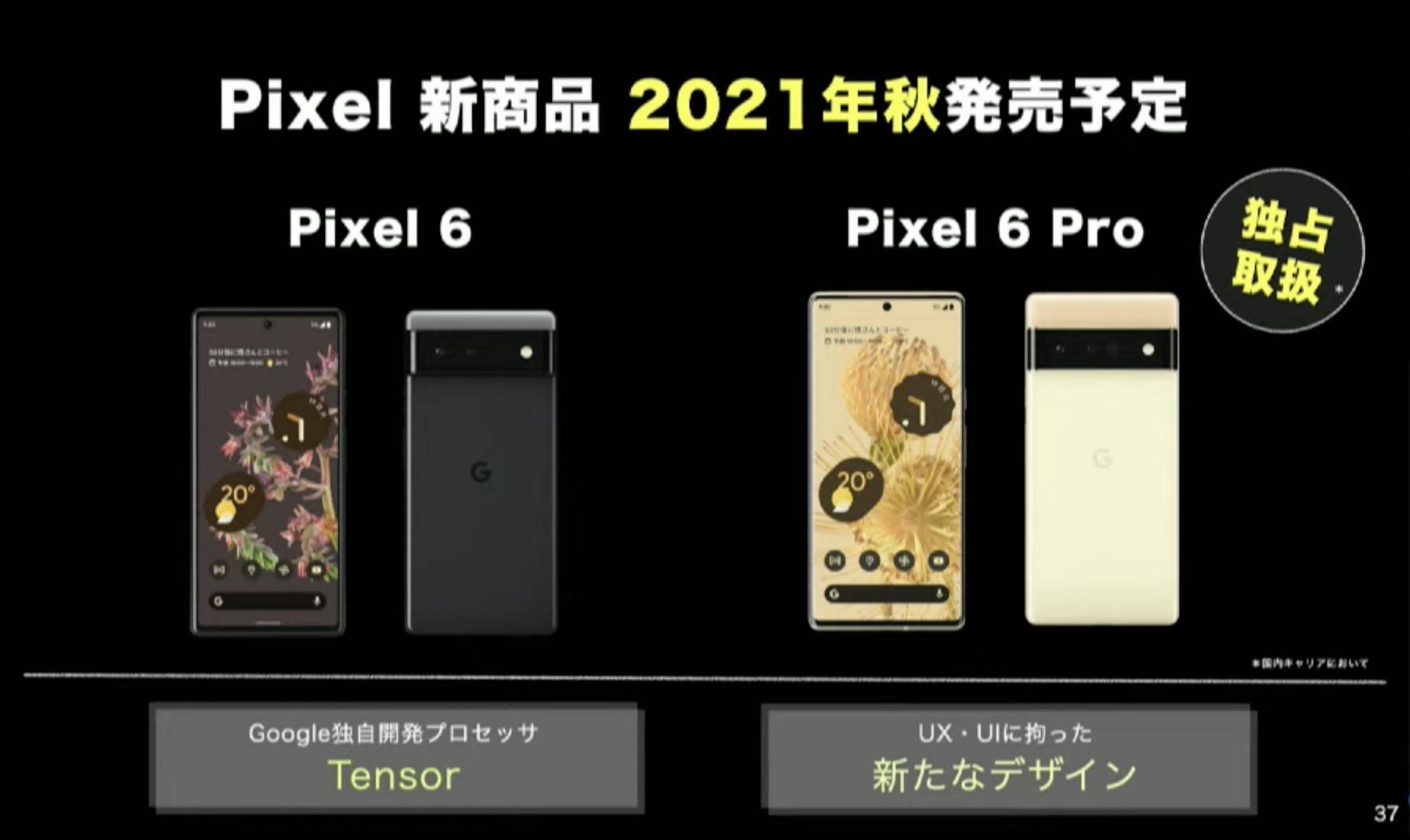 ソフトバンクが「Pixel 6 Pro」を国内で独占取り扱い。Pixel 6は他社からも発売へ