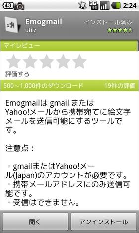 Androidにも絵文字メールを「Emogmail」
