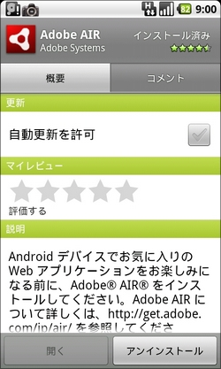 Adobe、Android向けに「Adobe AIR」を提供。
