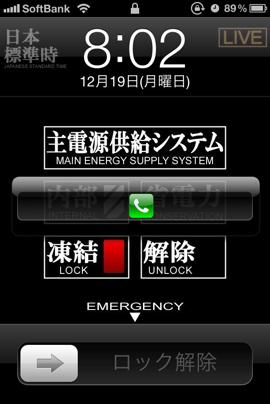 iPhoneで不在着信相手に素早く電話をかけ直す方法。