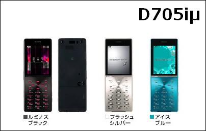 D705iμ – メタリック×Super Slimケータイ。