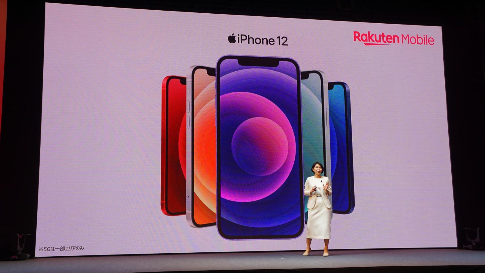速報:楽天モバイルがiPhone発売。価格はキャリア最安値に