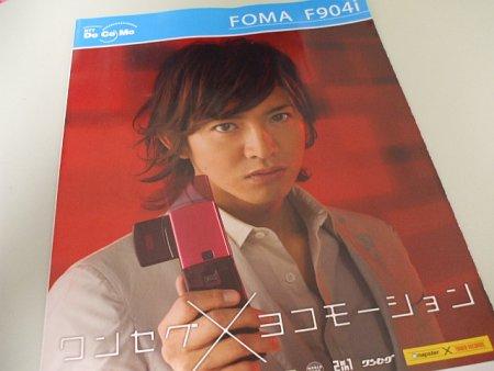 3.1インチ液晶×ワンセグケータイのF904iが6月1日に発売。