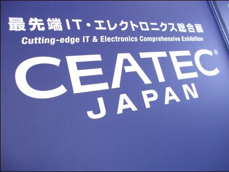 CEATEC JAPAN 2009に行ってきた!