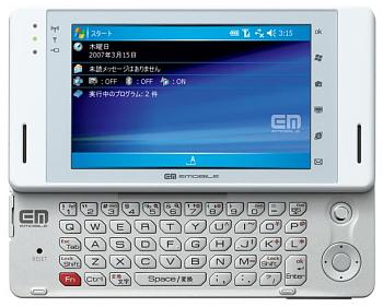 イー・モバイルの第一号機はスマートフォンの「EM・ONE」