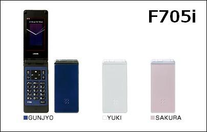 F705i – 進化した防水×ヒカリケータイ。