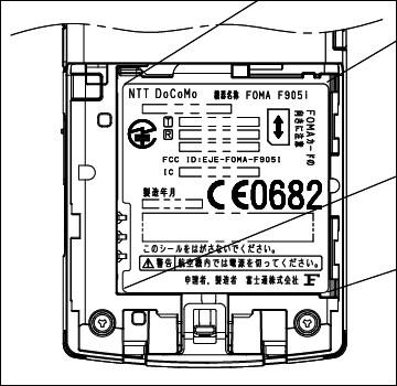 F905iがFCCを通過、画像も公開。