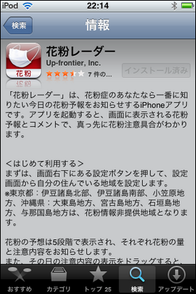 花粉症には必須(?)のiPhoneアプリ「花粉レーダー」