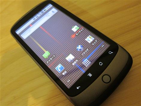 Google、Nexus Oneをボーダフォンから注文受付開始!