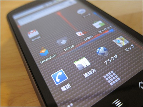 Google、Android 2.2「Froyo」を5月に提供開始か。