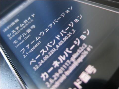 Nexus Oneにアップデートが来た!