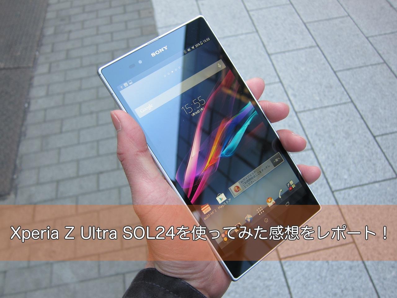 auの2014年春モデル「Xperia Z Ultra SOL24」を使ってみた感想をレポート!