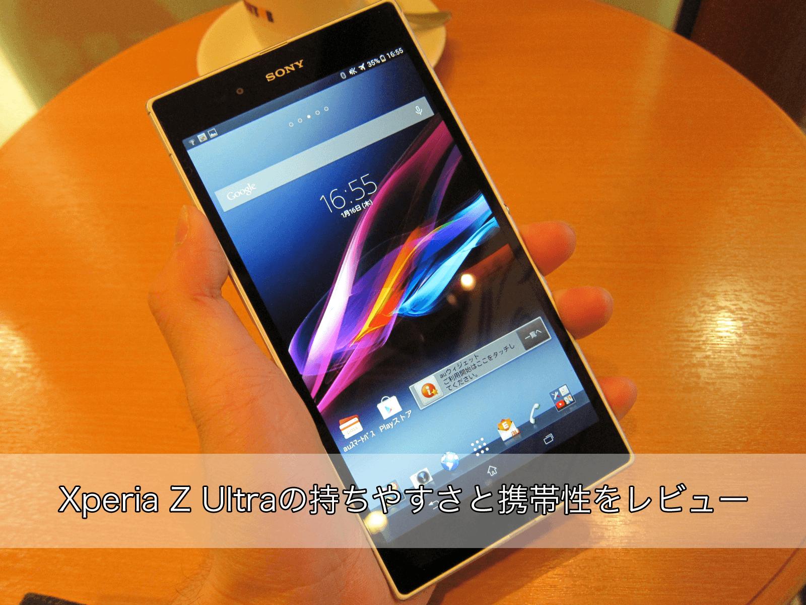 6.44インチのディスプレイを搭載する「Xperia Z Ultra」の持ちやすさと携帯性はどうか