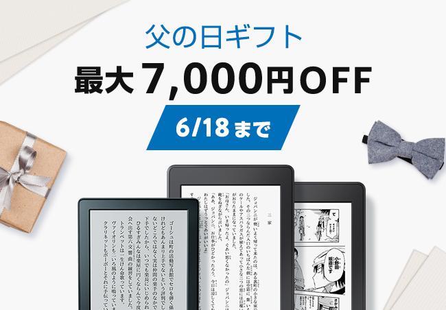 電子書籍リーダー「Kindle」が最大7000円オフ。父の日セールで