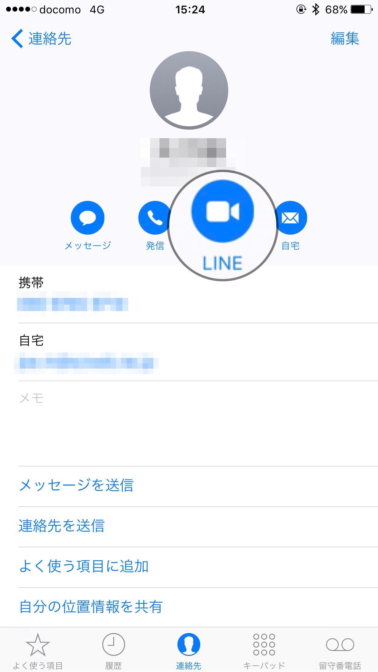 LINEがiOS 10に対応